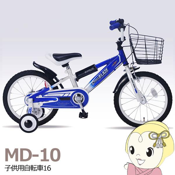 【メーカー直送】MD-10-BL マイパラス 子供用自転車16 ブルー【smtb-k】【ky】