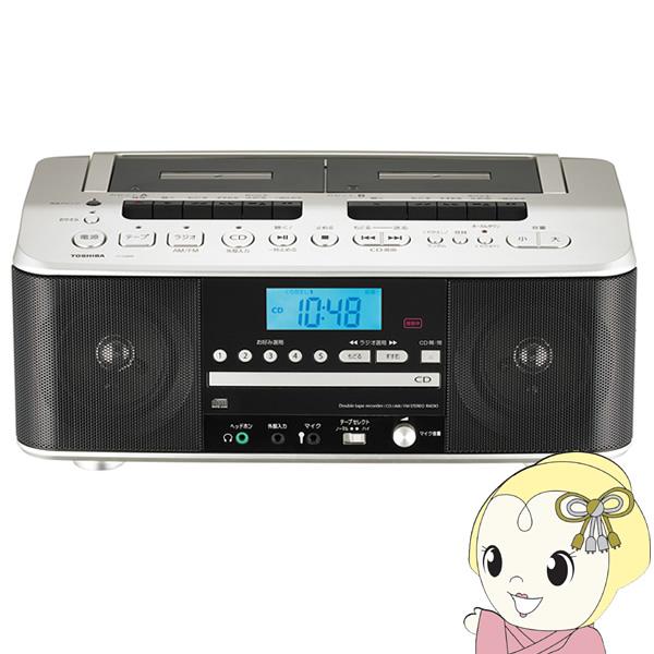 【キャッシュレス5%還元】TY-CDW99-N 東芝 CD対応ダブルラジカセ【/srm】