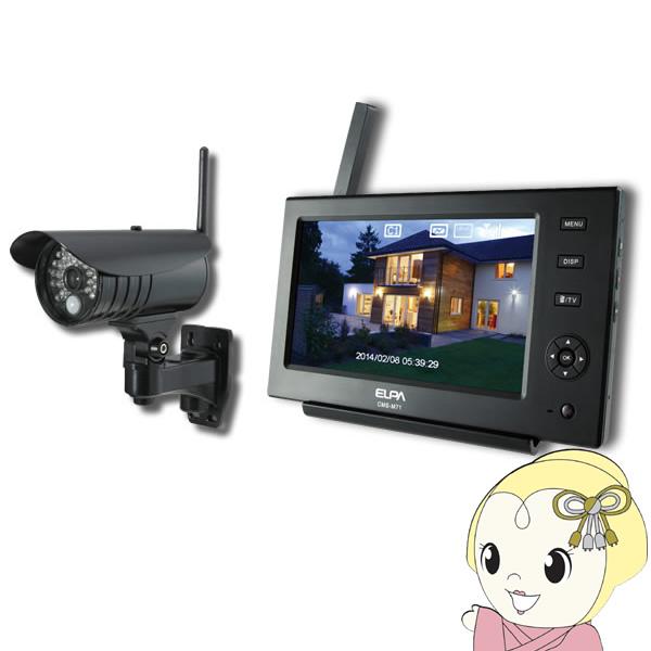 【キャッシュレス5%還元】ELPA ワイヤレスカメラ&モニター防犯カメラ CMS-7110【/srm】