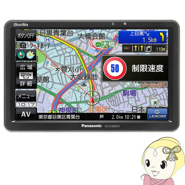 パナソニック 7V型 ワイドVGA 16GB SSDポータブルカーナビゲーション GORILLA CN-G1400VD【/srm】【KK9N0D18P】