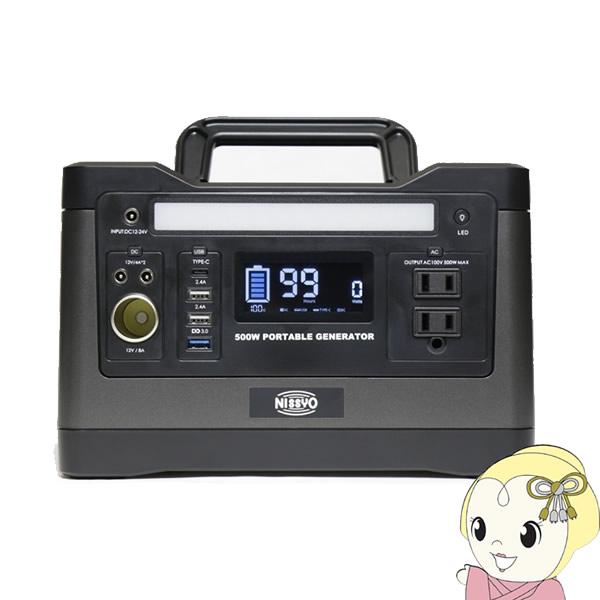 日章工業 ポータブル電源 NPG-5000【/srm】