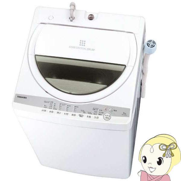 . 全国一律送料無料 在庫僅少 全品最安値に挑戦 洗濯機 AW-6G9-W 東芝 srm 全自動洗濯機6kg グランホワイト