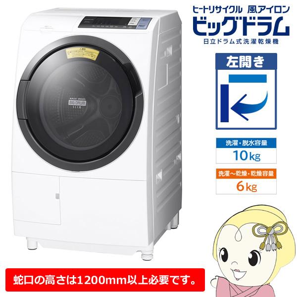 【在庫僅少】【京都はお得!】【設置込/左開き】BD-SG100BL-W 日立 ドラム式洗濯乾燥機10kg 乾燥6kg ビッグドラム ホワイト【smtb-k】【ky】