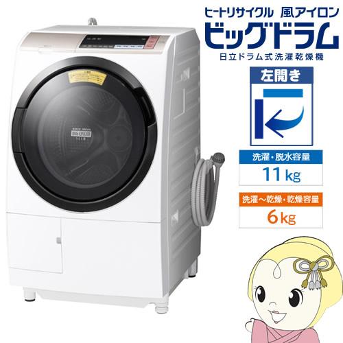 【京都はお得!】【設置込/左開き】BD-SV110BL-N 日立 ドラム式洗濯乾燥機11kg 乾燥6kg ビッグドラム シャンパン【smtb-k】【ky】