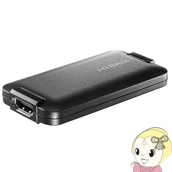 信頼の創業昭和39年 激安家電の老舗 7 25限定 最大5000円OFFクーポン発行 IO DATA アイ 未使用 オー データ Video 流行 Class HDMI⇒USB変換アダプター srm S GV-HUVC USB UVC 対応