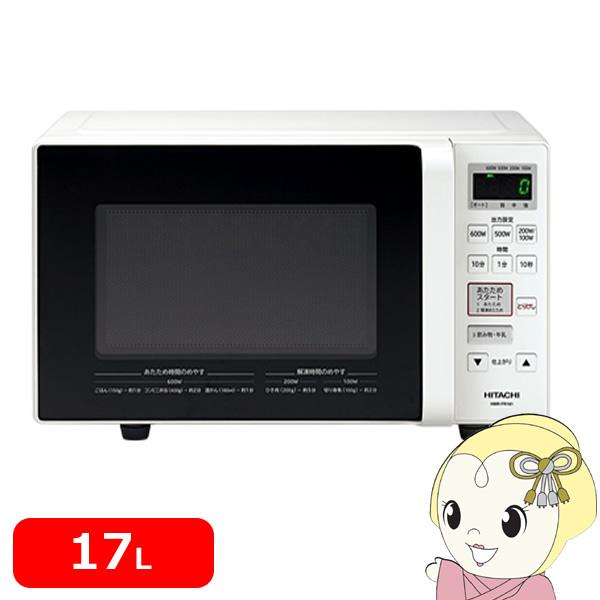 HMR-FR181-W 日立 電子レンジ 17L ホワイト 新生活 一人暮らし向け【smtb-k】【ky】