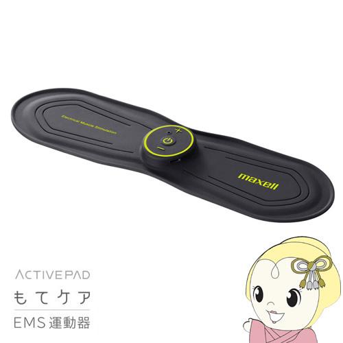 MXES-R200YG maxell EMS運動器 2極タイプ ACTIVEPAD もてケア【smtb-k】【ky】
