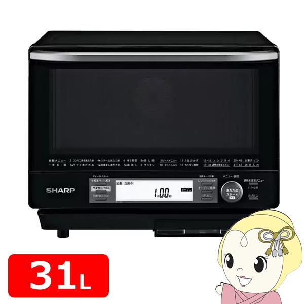 RE-V100A-B シャープ スチームオーブンレンジ 31L ブラック系【smtb-k】【ky】【KK9N0D18P】