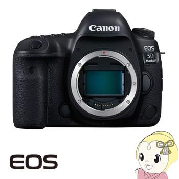 【キャッシュレス5%還元】キヤノン デジタル一眼カメラ EOS 5D Mark IV ボディ 【4K対応】【/srm】【KK9N0D18P】