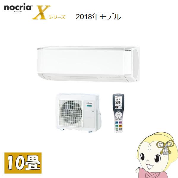 AS-X28H-W 富士通 ルームエアコン10畳 Xシリーズ nocria (ノクリア)【smtb-k】【ky】