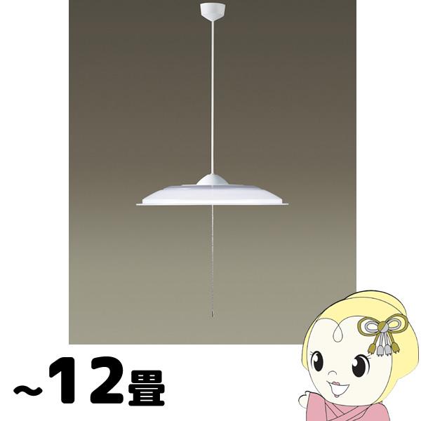 [予約]HH-PD1231D パナソニック LEDペンダント ~12畳【smtb-k】【ky】【KK9N0D18P】