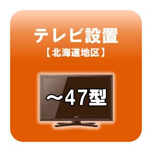 テレビ設置 ~47型 北海道地区 【smtb-k】【ky】【KK9N0D18P】