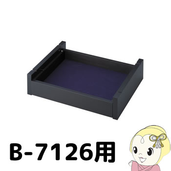 【6/1はエントリー&カード利用で全品最大P11倍】BP-714 ハヤミ B-7126用 引出しユニット【smtb-k】【ky】