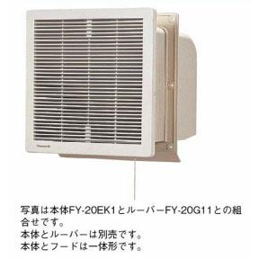 FY-20EK1 Panasonic 壁埋込形換気扇/ルーバー別売タイプ【smtb-k】【ky】