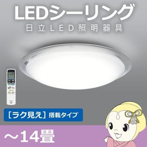 LEC-AHS1410K 日立 LEDシーリングライト [ラク見え]搭載タイプ ~14畳 新生活 一人暮らし向け【リビング 照明】【smtb-k】【ky】【KK9N0D18P】