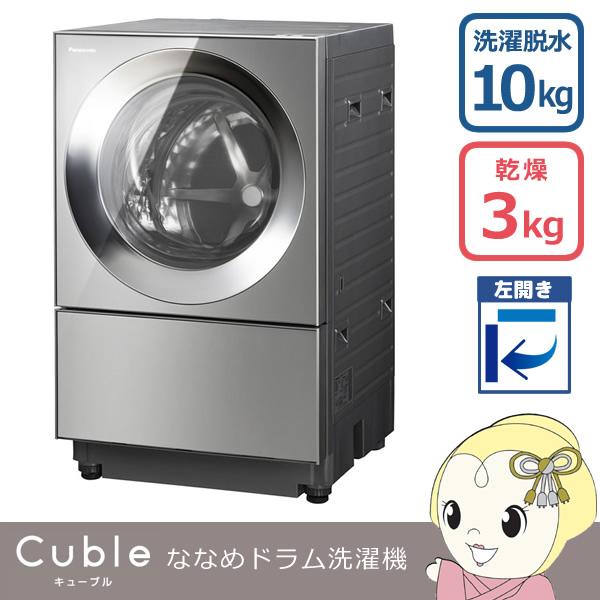 [予約]【京都はお得!】【設置込/左開き】NA-VG2200L-X パナソニック ななめドラム洗濯乾燥機「Cuble(キューブル)」 洗濯・脱水10kg 乾燥3kg【smtb-k】【ky】