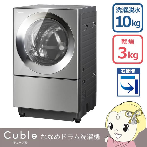 [予約]【京都はお得!】【設置込/右開き】NA-VG2200R-X パナソニック ななめドラム洗濯乾燥機「Cuble(キューブル)」 洗濯・脱水10kg 乾燥3kg【smtb-k】【ky】