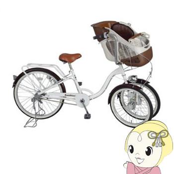 「メーカー直送」MG-CH243F MIMUGO Bambina フロントチャイルドシート付 三人乗り三輪自転車【smtb-k】【ky】【KK9N0D18P】