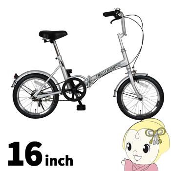 「メーカー直送」NO72750 MIMUGO FIELD CHAMP365 FDB16 折畳み自転車【smtb-k】【ky】【KK9N0D18P】