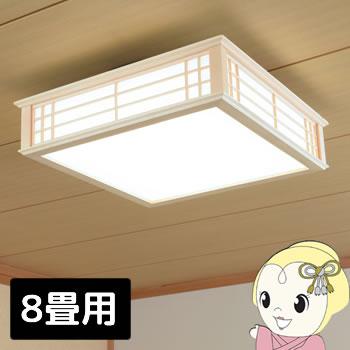 角型 LED和風シーリングライト 8畳用 リモコン式 昼光色 オーム電機 LE-W30D8K-K 新生活 一人暮らし向け【KK9N0D18P】