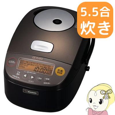 NP-BG10-TD 象印 圧力IH炊飯ジャー 極め炊き 5.5合炊き 5合 ダークブラウン
