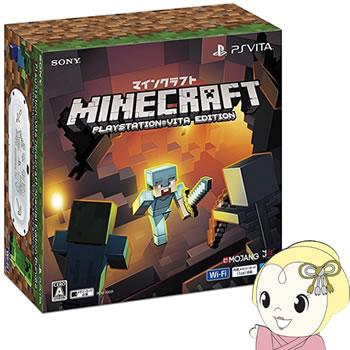【あす楽】【在庫僅少】PSV Minecraft Special Edition Bundle 数量限定版 PCHJ-10031【smtb-k】【ky】