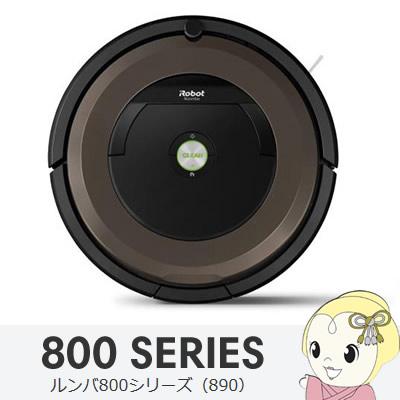 【あす楽】【在庫あり】iRobot ロボット掃除機 ルンバ890 R890060【KK9N0D18P】