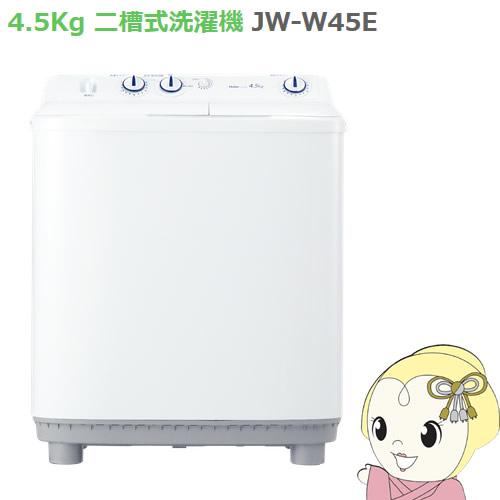 JW-W45E-W ハイアール 二槽式洗濯機 4.5kg ホワイト【smtb-k】【ky】