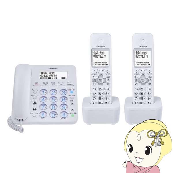 [予約]TF-SA36W-W パイオニア デジタルコードレス留守番電話機 子機2台 ホワイト【KK9N0D18P】