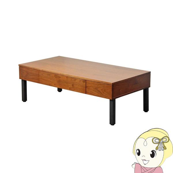 岩附 引出し付テーブル センターテーブル ベルーラ IW-230【smtb-k】【ky】