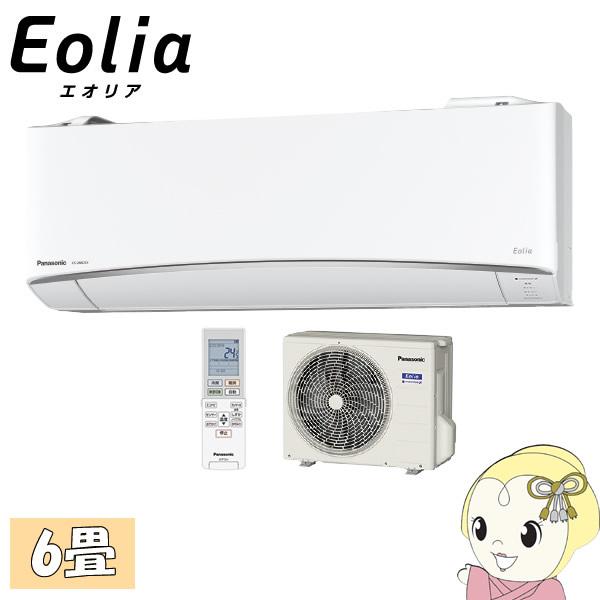 CS-228CEX-W パナソニック ルームエアコン6畳 EXシリーズ Eolia(エオリア) クリスタルホワイト【smtb-k】【ky】