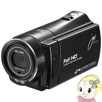 【あす楽】【在庫僅少】JOY-C10BK ジョワイユ 24メガピクセル Full HD デジタルムービーカメラ【smtb-k】【ky】