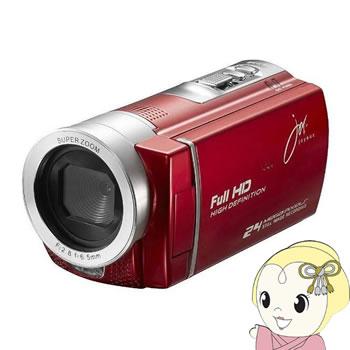 【あす楽】【在庫僅少】JOY-D600WR ジョワイユ 24メガピクセル Full HD デジタルムービーカメラ【smtb-k】【ky】