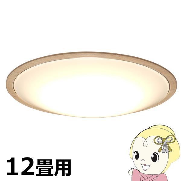 アイリスオーヤマ LEDシーリングライト 調光・調色タイプ ~12畳用 CL12DL-5.1WFU【smtb-k】【ky】【KK9N0D18P】