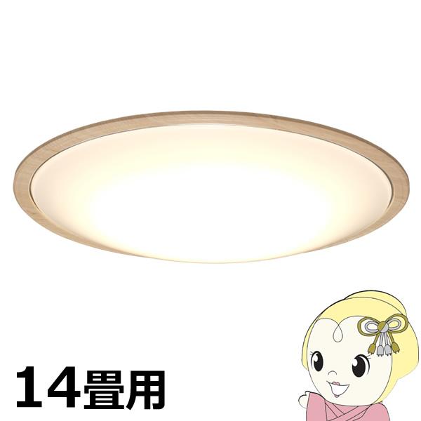 アイリスオーヤマ LEDシーリングライト 調光・調色タイプ ~14畳用 CL14DL-5.1WFU【smtb-k】【ky】【KK9N0D18P】