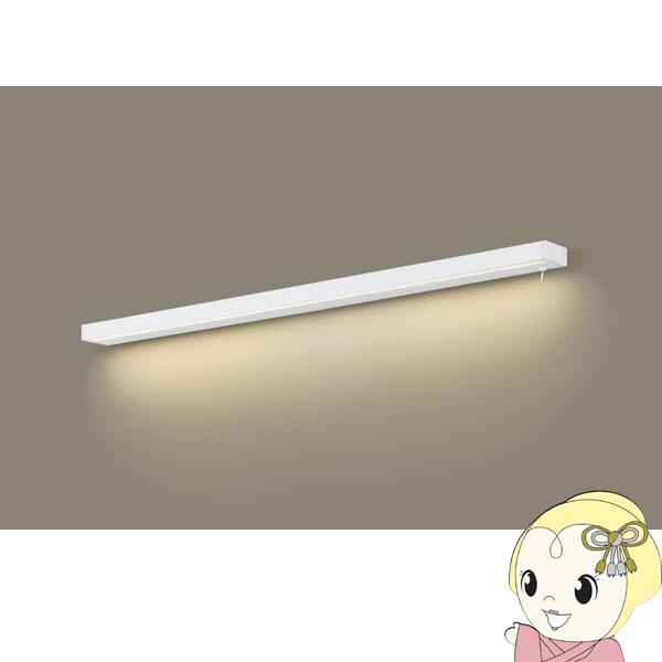 LGB52205KLE1 パナソニック LEDキッチンライト 拡散タイプ・スイッチ付 直管形蛍光灯FL20形1灯器具相当(電球色)【smtb-k】【ky】