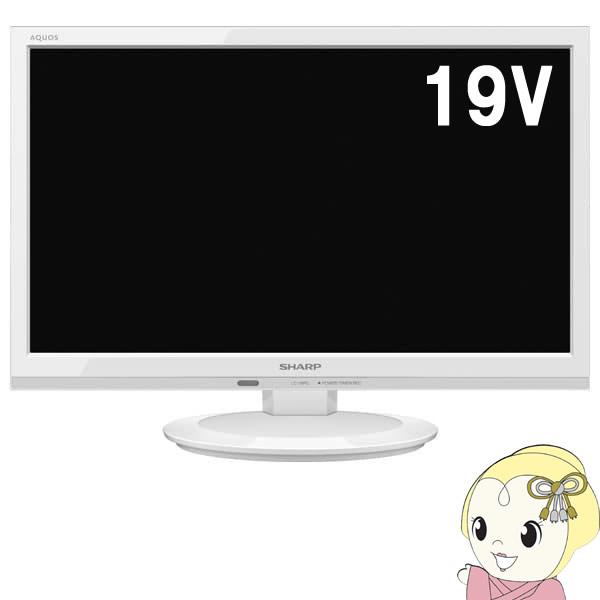 【キャッシュレス5%還元】LC-19P5-W ホワイト 地上・BS・110度CSデジタルハイビジョン 液晶テレビ シャープ 19V型【/srm】