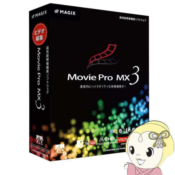 【エントリーしてカード利用で全品最大P9倍 11/10 23:59迄】AHS Movie Pro MX3 SAHS-41002【smtb-k】【ky】