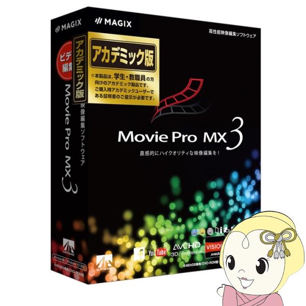 【エントリーしてカード利用で全品最大P9倍 11/10 23:59迄】AHS Movie Pro MX3 アカデミック版 SAHS-41003【smtb-k】【ky】