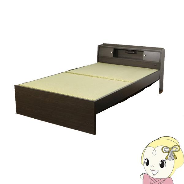 高さ調整機能 照明 コンセント付畳ベッド シングル ダークブラウン【smtb-k】【ky】
