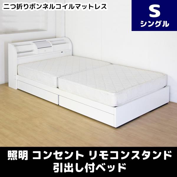 照明 コンセント リモコンスタンド 引出し付ベッド 二つ折りボンネルコイルマットレス シングル ホワイト【smtb-k】【ky】