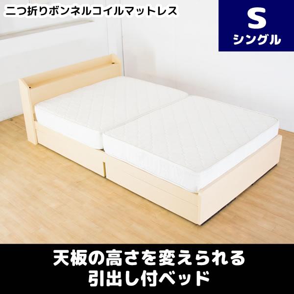 天板の高さを変えられる 引出し付ベッド 二つ折りボンネルコイルマットレス シングル ナチュラル【smtb-k】【ky】