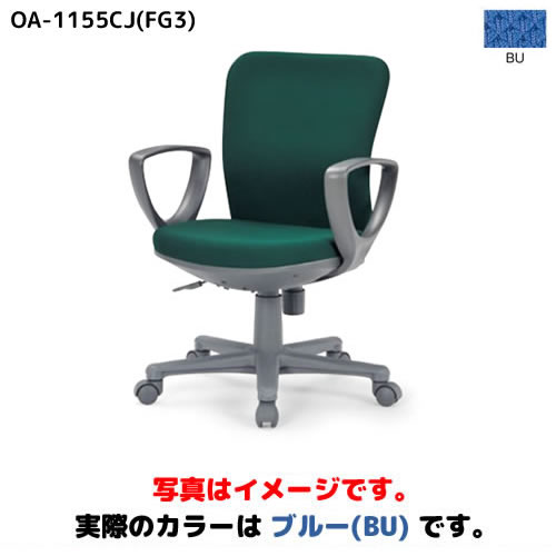 OA-1155CJ(FG3)BU アイコ オフィスチェア ローバックサークル肘タイプ ブルー アイコ【smtb-k】【ky】, 広島屋:824eb0af --- officewill.xsrv.jp