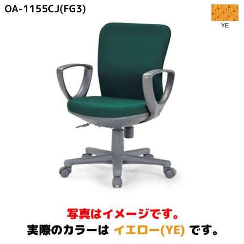 【キャッシュレス5%還元店】OA-1155CJ(FG3)YE アイコ オフィスチェア ローバックサークル肘タイプ イエロー【smtb-k】【ky】