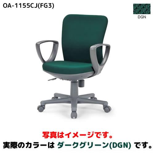 OA-1155CJ(FG3)DGN アイコ オフィスチェア ローバックサークル肘タイプ ダークグリーン【smtb-k】【ky】