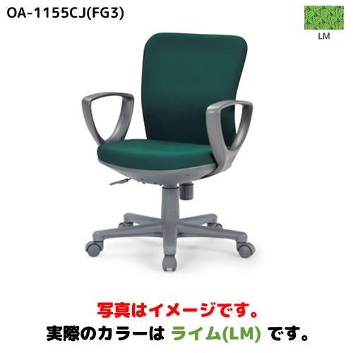 OA-1155CJ(FG3)LM アイコ オフィスチェア ローバックサークル肘タイプ ライム【smtb-k】【ky】