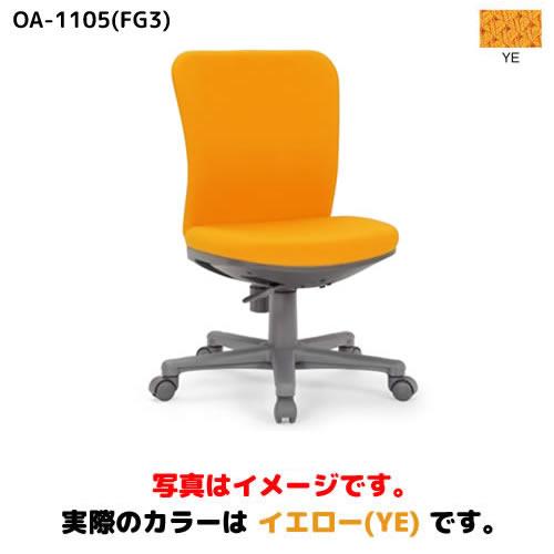 OA-1105(FG3)YE アイコ オフィスチェア ローバック肘なしタイプ イエロー アイコ【smtb-k】【ky OA-1105(FG3)YE】, ササグリマチ:a383468d --- officewill.xsrv.jp