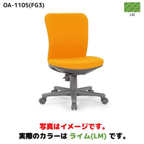 OA-1105(FG3)LM アイコ オフィスチェア ローバック肘なしタイプ ライム【smtb-k】【ky】