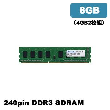 プリンストン PDD3/1600-A4GX2 (DDR3-1600)CL=11 241PIN DIMM(4GB2枚組) 省電力【/srm】