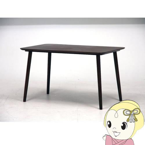 不二貿易 ダイニングテーブル エクレア(120×75) DBR FUJI-92602【smtb-k】【ky】